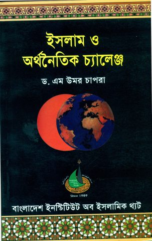 1. Islam and th Economic Challenge_Bangla