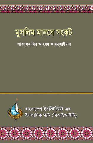 Crisis in the Muslim Mind_Bangla_Cover