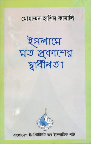 Freedom of Expression in Islam_Bangla Cover