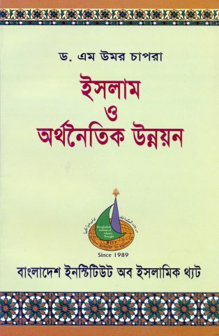 Islam and Economic Development_Bangla Cover
