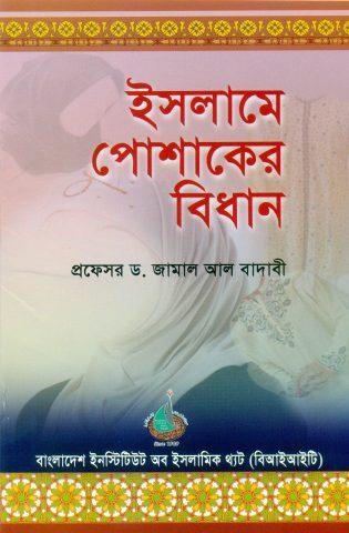 Islame Poshaker Bidhan
