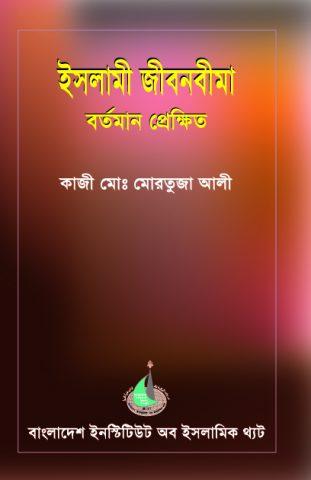 Islami_Jibon_Bima