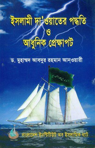 Islamic Dawater Paddati