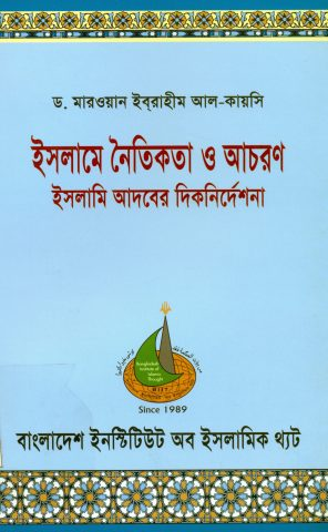 Morals and Manners in Islam_Bangla Cover