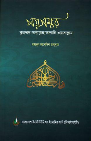Paygambar Muhammad (SM)