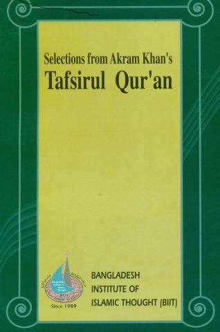 Tafsirul Quran 2