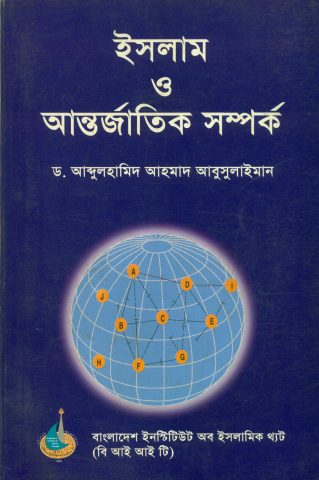Towards an Islamic Theory_Bangla Cover