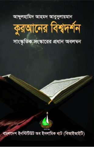 Bangladeshi Islamic Book